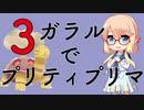 【ポケモン剣盾】ガラルでプリティプリマ! Part3【ゆっくりVOICEROID実況】