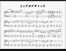【テニミュ】トップ オブ ザ トップ(3rd四天)譜面にしてみた