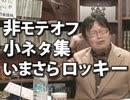 #101 岡田斗司夫ゼミ(2015.11)「もてる会話術とおたくな休日のひとり遊び」
