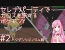 【VOICEROID実況】セレナパーティでカロスを旅するポケモンY【#2】