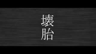 壊/胎リ.ズ.ム