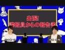 飛び出せ!空想科学トンデモ論 #49(12/1イベント2部) 出演:羽多野渉、斉藤壮馬