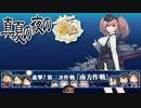 【19秋】第三次ソロモン海戦だ(コ).yasen_E5~E6乙