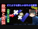 【 Explanation slowly 】 History commentary of the spacecraft Hayabusa Part 3 Hayabusa pinch! The storm of breakdowns that finally started. I'll explain why the breakdown occurred.
