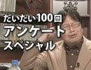 #100 岡田斗司夫ゼミ(2015.11)「100回記念?眠気MAXX方向性が迷子のアンケートSP」