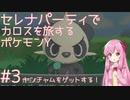 【VOICEROID実況】セレナパーティでカロスを旅するポケモンY【#3】