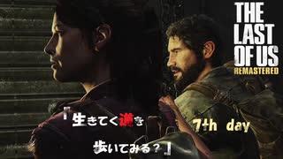 """【PS4】"""" The Last of Us """" 生きてく道を歩いてみる? 7th day"""