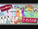 【カントリー・ガールズ】どーだっていいの 踊ってみた【Hello♡Holic】dance cover