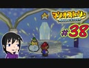 【マリオストーリー】マリパ5にいた「星のせい」に会いたいの☆#38【初見実況】