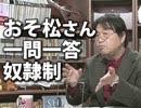 #99 岡田斗司夫ゼミ(2015.11)「サラリーマンに不向きな人は自営業?実家暮らしは悪いのか?社会派Q&Aスペシャル」