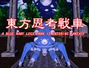 青い多脚戦車が幻想入り O.A.no.CR14