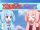 【ボイロゲー】「茜と葵のRPG」PV【琴葉姉妹】