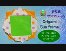 【折り紙】サンフレーム