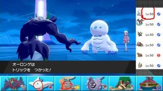 【ポケモン剣盾】まったりランクバトルinガラル 72【オーロンゲ】