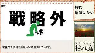 【ゆっくりSCP】SCP-622-JP - 枯れ庭