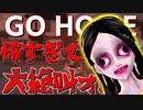 家に帰る少女を全速力で追いかけ回すぶっ飛んだホラーゲームが怖すぎて大絶叫www【GO HOME】