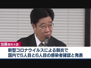 『武漢に渡航歴のない日本人の感染を確認…加藤勝信厚労相が発表』のサムネイル