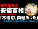【桜を見る会】安倍首相が推薦者への事前通知を認める「不適切、問題があった」- 昭恵夫人の意見を参考にしたことも認める