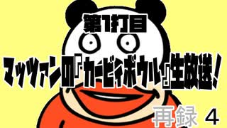 第1打目マッツァンの『カービィボウル』生放送! 再録 part4