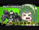 【VOICEROID実況】トーホク戦線異常アリ 05【ガルバルディα】