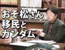 #98 岡田斗司夫ゼミ(2015.11)「視聴者の需要?過激化する生...