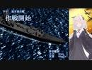 【鋼鉄の咆哮3】紲星あかりの航海日誌 12日目 B-7