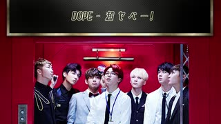 【 BTS 】DOPE ‐ 超ヤベー!  (Japanese Ve