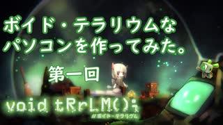 ボイド・テラリウムな日本最強のゲーミン