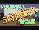 【魔使マオ】いえがないサンバ【5時間耐久】