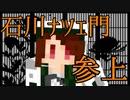 【Minecraft】大怪盗アルセーヌ・ルポンⅡ世 【石川ナツェ門編第1話】