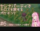 【VOICEROID実況】セレナパーティでカロスを旅するポケモンY【#6】