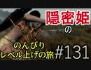 【字幕】スカイリム 隠密姫の のんびりレベル上げの旅 Part131