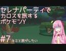 【VOICEROID実況】セレナパーティでカロスを旅するポケモンY【#7】