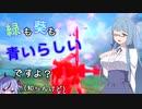 【EXVS2】緑も葵も青いらしいですよ(知らんけど)【鳴花ーズ】