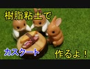 【 Weekly Clay 】 Let's make a bakery! ☆ Part 46
