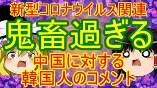 ゆっくり雑談 160回目(2020/1/29)
