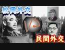 【ゆっくり歴史解説】 日米交渉-1941-【その8 迷走する松岡外交 ー日米諒解案の挫折ー -前編-】