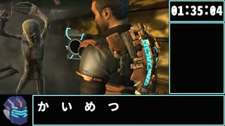 【WR】Dead Space 2 zealot NG any% RTA 2:03:01【ゆっくり解説】part8