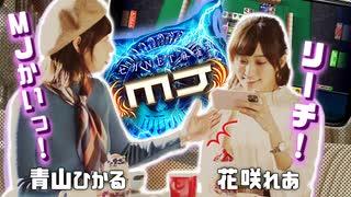 セガNET麻雀MJ 「カフェでMJ」篇