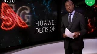 英国政府が5G事業からHUAWEIを排除せず...米国上院議員が皮肉浴びせるw