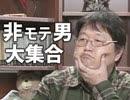 #97 岡田斗司夫ゼミ(2015.10)「開戦!女の子と仲良くしたい系男子大集合」