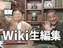 #95 岡田斗司夫ゼミ(2015.10)Wikipedia×ニコ生。世界初の知...
