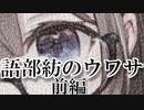 第69位:【前編】語部紡のウワサ2019年版【語部紡】