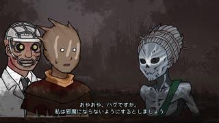 【ゆっくり実況】ひっそりDbD Part7【Dead