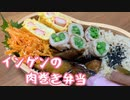 【いんげんの肉巻き弁当】カニカマ卵 | ナスのとろとろ南蛮