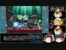(ゆっくり実況)ロックマンXアニバーサリーコレクション Xチャレンジ ハード ステージ7RTA 9:03