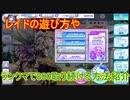 【ZX_COB】レイドやランクマッチについて情報共有します【ゼクスコードオーバーブースト】#18