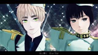 【APヘタリアMMD】島国でBlue Star【島国