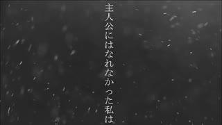 【オリジナル曲】主人公にはなれなかった