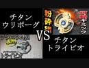 Videos of Titanium Beyblade Showdown